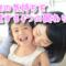子供の気持ちを尊重する4つの関わり方